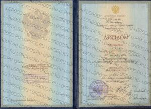 диплом врача Канунников