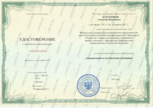 Удостоверение авиационная медицина