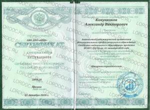 сертификат оториноларингология 2020